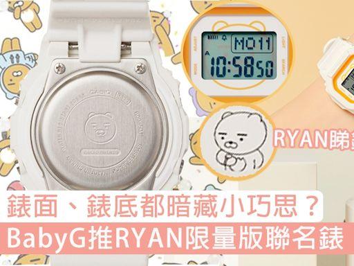BabyG推RYAN限量版聯名錶!錶面、錶底都暗藏小巧思?RYAN睇錶樣太可愛~ | GirlStyle 女生日常