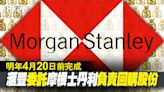 【HSBC滙豐】滙豐委託摩根士丹利負責回購股份 明年4月20日前完成 - 香港經濟日報 - 即時新聞頻道 - 即市財經 - 股市