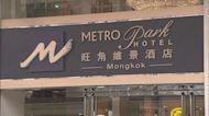 旺角維景酒店再有個案 全層住客送往檢疫中心