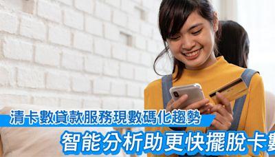 清卡數貸款服務現數碼化趨勢 智能分析助更快擺脫卡數 - 香港經濟日報 - 即時新聞頻道 - 商業