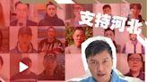 35位香港藝人為河北抗疫打氣 關禮傑振臂呼籲大家團結