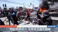 智利反移民浪潮 沿岸城市火氣大