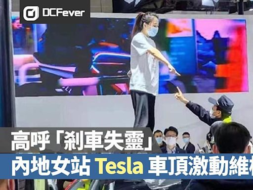【上海車展】內地女站 Tesla 車頂高呼「剎車失靈」 內地政府:產品期望不達標 - DCFever.com