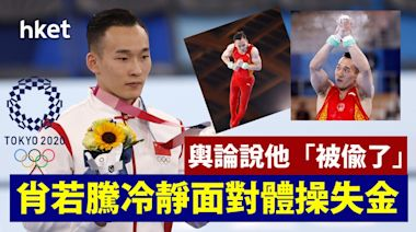 【東京奧運】肖若騰冷靜面對體操失金 輿論說他「被偷了」 - 香港經濟日報 - 中國頻道 - 社會熱點