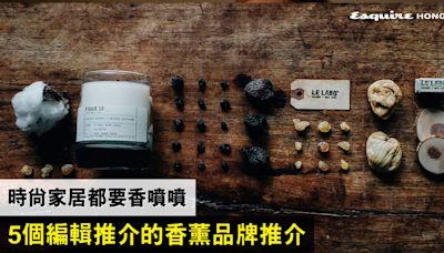 室內家居香薰品牌推介 香薰、香薰蠟燭、線香、擴香石到底應該怎樣揀?︱Esquire HK