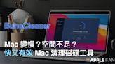 Mac 磁碟清理工具:垃圾檔案、App 殘檔、重複檔案一鍵清除