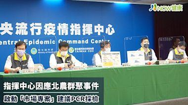 北農群聚與疫情熱區不相同 陳時中建議PCR採檢更準確