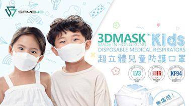 KF94+Lv3 超強防護兼透氣! SAVEWO 3DMASK KIDS 口罩 首批特價售 $99 盒 - 香港經濟日報 - 中小企 - 行內熱話