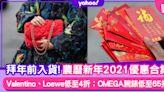 農曆新年2021|新年優惠合集低至2折!名牌手袋、新年前買波鞋減價預告