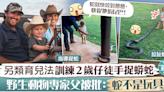 【另類育兒】訓練2歲兒子徒手捉蟒蛇 野生動物專家父被批︰蛇不是玩具 - 香港經濟日報 - TOPick - 親子 - 育兒經