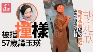 39歲胡定欣新相被指離奇撞樣譚玉瑛 臉圓圓跟平時極大分別?