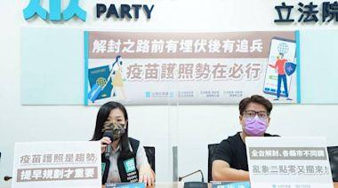 疾呼磋商疫苗護照 民眾黨團:難道不能超前部署?