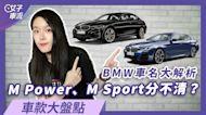 M Power、M Sport傻傻分不清楚? GC、GT又是什麼?BMW 命名規則大解析|車款大盤點