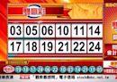10/24 雙贏彩、今彩539 開獎囉!