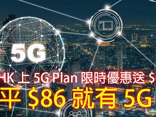 CMHK 上 5G Plan 限時優惠送 $600!最平 $86 就有 5G 用