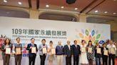 國立暨南國際大學榮獲行政院國家永續發展獎殊榮