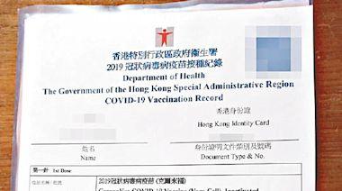 僅打一劑疫苗未獲證明 康復者斥唔嗲唔吊 - 東方日報