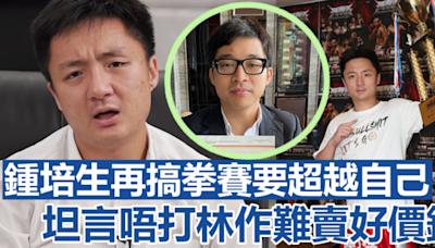鍾培生再搞拳賽要超越自己 稱唔打林作難賣好價錢