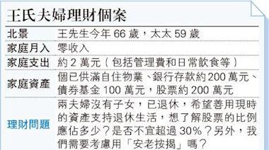 李澄幸:12年生活費配置保守資產 - 20210517 - 經濟