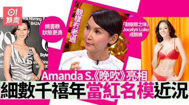 晚吹︱Amanda S.被激讚冇老過 有邊位千禧年代名模keep得仲好?