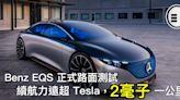 Benz EQS 正式路面測試,續航力遠超 Tesla,2毫子一公里