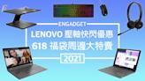 Lenovo 壓軸快閃優惠!兩款筆電折上折限量搶購