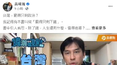 窮得只剩政治 黃暐瀚:北市長是陳其邁還會有人說全台陪雙北坐牢?