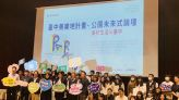 「大專院校特色公園競圖比賽」首獎由輔仁大學胡高國、王韻涵「Green Sewing」獲得