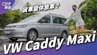 福斯 Caddy Maxi 更適合載人,座艙機能、空間運用、主安配備表現如何?|試駕去哪兒