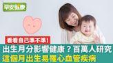 出生月分影響健康?百萬人研究:這個月出生易罹心血管疾病