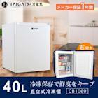 日本TAIGA 桌上迷你型 40L直立式冷凍櫃(全新福利品)