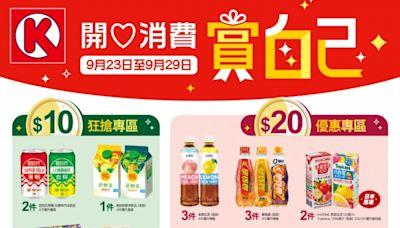 【OK便利店】$10/$20/$30優惠專區(23/09-29/09)