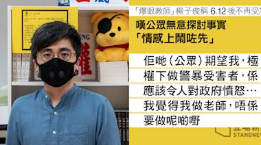 【反抗兩年|專訪】楊子俊的「最後受訪」 嘆外界期望他「令人對政府憤怒」:我唔係要做呢啲 | 立場報道 | 立場新聞