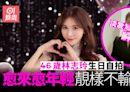 林志玲46歲生日自拍照與淡妝拍片唔同樣 網民驚呼:差點認不出來