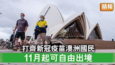 新冠肺炎|打齊新冠疫苗澳洲國民 11月起可自由出境 - 晴報 - 時事 - 要聞