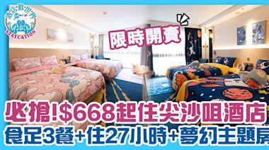 必搶!$668起住尖沙咀酒店 食足3餐+住27小時+夢幻主題房   香港酒店   GOtrip.hk