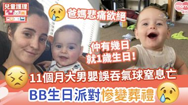 【家居意外】11個月大男嬰誤吞洩氣氣球窒息亡 BB生日派對慘變葬禮   MamiDaily 親子日常