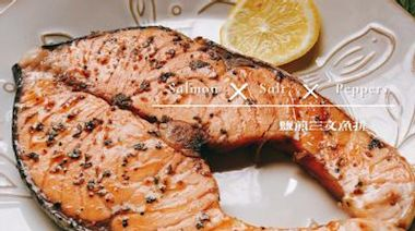 「簡單健康」香煎鮭魚排