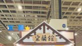 台北旅展登場 宜蘭館主打「夜經濟系列活動」