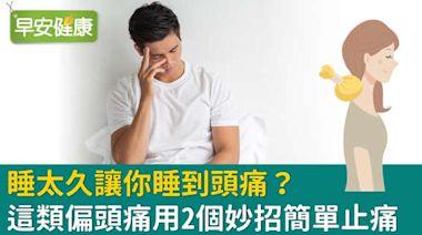睡太久讓你睡到頭痛?這類偏頭痛用2個妙招簡單止痛