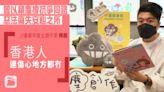「香港人連一個傷心的地方都沒有」 作家藉創作為港人療癒心靈|蘋果新聞網|蘋果日報