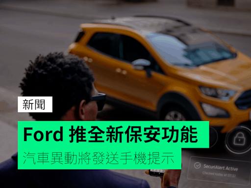Ford 推出 SecuriAlert 保安功能 汽車異動將發送手機提示
