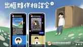 Facebook 聯手台灣同志諮詢熱線協會打造線上「出櫃相談室」,推出 Messenger 聊天機器人、Instagram 濾鏡挺 LGBTQ+ 族群 | 蕃新聞