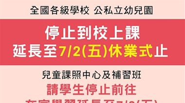 教育部:各級學校停課延長至7月2日止、指考延至7月28日