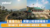 【香港行山】芙蓉山短遊路線推介 一個半鐘行完 參觀竹林禪院+飽覽荃灣一帶景色