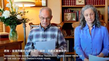太魯閣號事故美籍罹難者父母聲明:在傷痛度過餘生 對台鐵追究到底