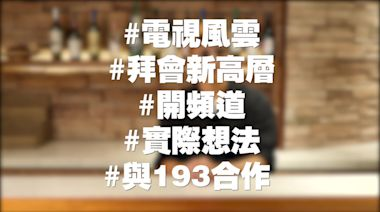 【娛樂訪談】吳業坤同193 crossover:自知唔夠偶像團......