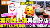 壽司郎上環Sushiro將開分店!平食$6件迴轉壽司-港島區首間分店-內附地址|區區搵食 | 飲食 | 新假期