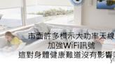 【怎麼挑選 WiFi 路由器】真的是功率愈高,覆蓋範圍愈廣嗎?會不會影響健康呢?