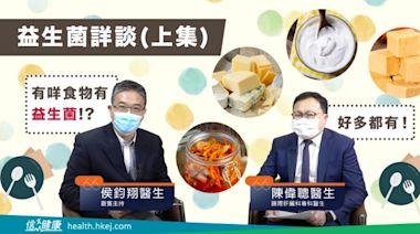 信健康-- 【醫生會客室】陳偉聰(一)益生菌詳談(上集)